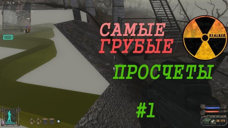 S T A L K E R Тень Чернобыля Убежать за край на большинстве карт 1 SoC Run out on most maps 1