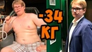 Как захотеть похудеть. История похудения на 34кг