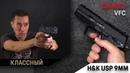 H K USP 9mm GBB от VFC (UMAREX)
