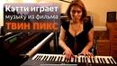 Кэтти играет музыку из Твин Пикс Twin Peaks Piano Cover