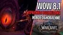 ПРИЛИВЫ ВОЗМЕЗДИЯ - НОВОЕ ОБНОВЛЕНИЕ В WORLD OF WARCRAFT | TIDES OF VENGEANCE 8.1