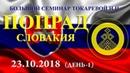 23.10.2018. Большой семинар. Попрад (Словакия). День-1