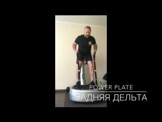 Тренировка на Power Plate