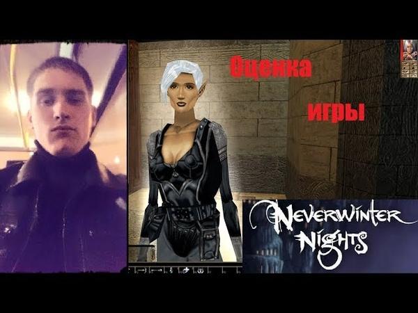 Neverwinter nights 4 3 из 5 Игры