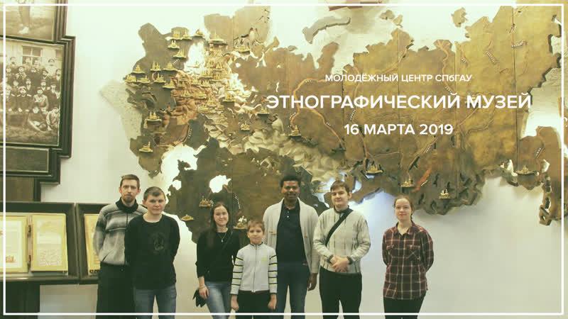 2019 03 16 Экскурсия в Российский Этнографический Музей