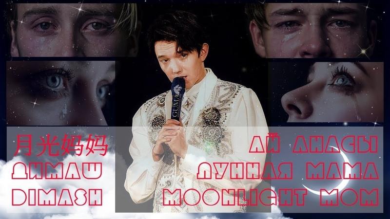 DIMASH «Moonlight Mom» with KZRUENCH titles ❤ ДИМАШ «Ай Анасы» титры KZRUENCH «СӘБИ БАҚЫТЫ»