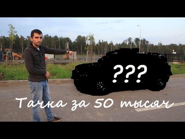 Хорошая тачка за 50 тысяч которая лучше любой Девяточки.Renault Clio I