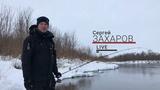#LiveSL N2. Сергей Захаров. Зимний окунь на микроджиг.