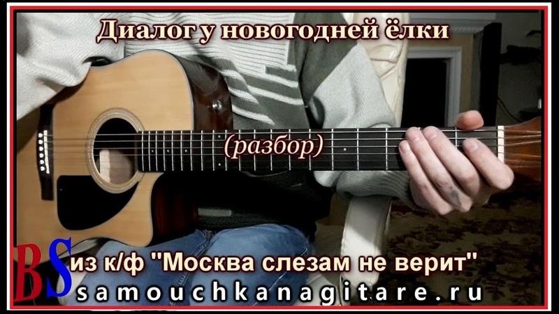 Диалог у новогодней елки (аккорды на гитаре) (С.Никитин - Ю.Левитанский)