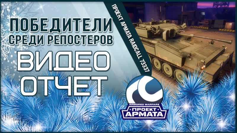 VIDEO FHD ОТЧЁТ Розыгрыш среди репостеров RaidCall 73337 24.12.18