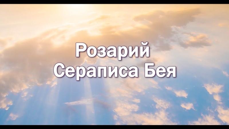 Розарий Сераписа Бея.