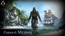 Assassin's Creed IV: Black Flag №6 | Мудрец