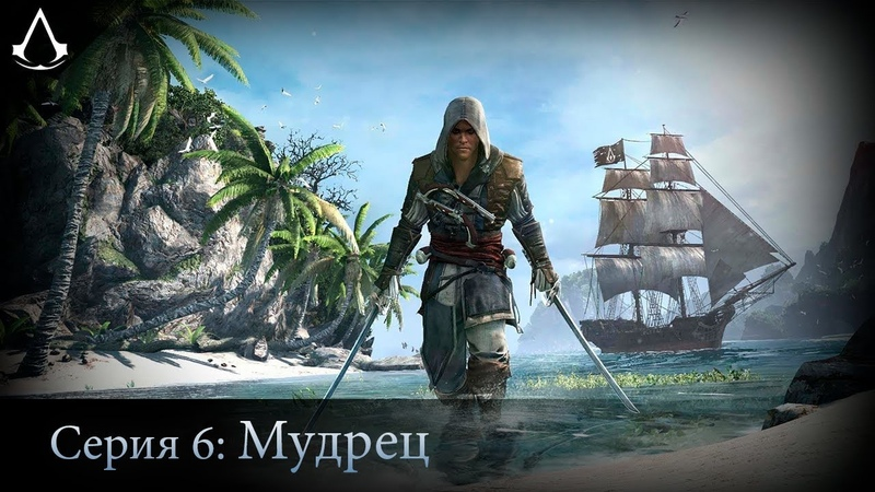 Assassin's Creed IV: Black Flag №6 | Мудрец
