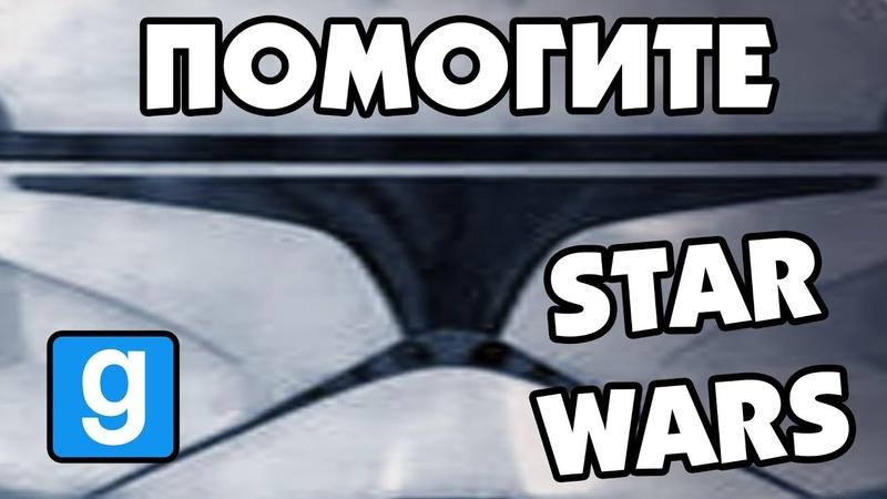 Слили соляру [Garry's Mod Star Wars RP]