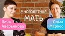 Певица Ольга Маркес и Лена Аверьянова. Стать многодетной матерью. НЭН и Sekta