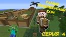 Minecraft ПОСТРОИЛ защищенный забор В МАЙНКРАФТ от МОНСТРОВ / СЕРИЯ 4 / Ros Play