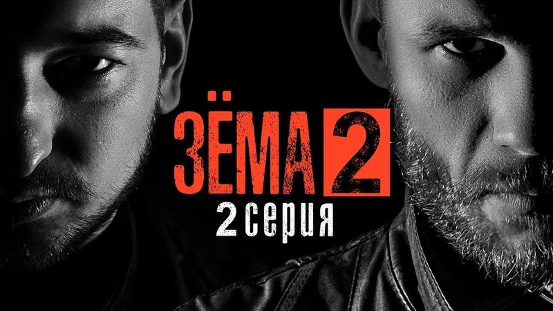 ЗЁМА 2 (Серия 2)