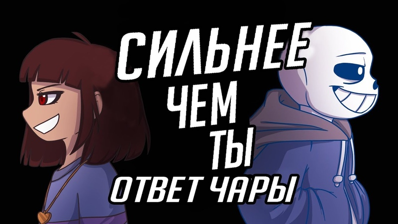 RUS COVER Сhara response Stronger than you Undertale Animation Parody