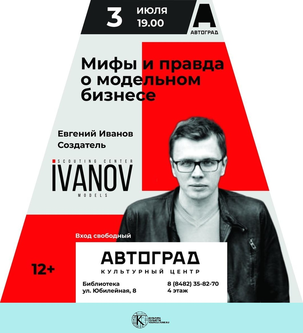 Создатель IVANOV MODELS Тольятти