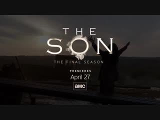 Промо 2 сезона сериала Сын