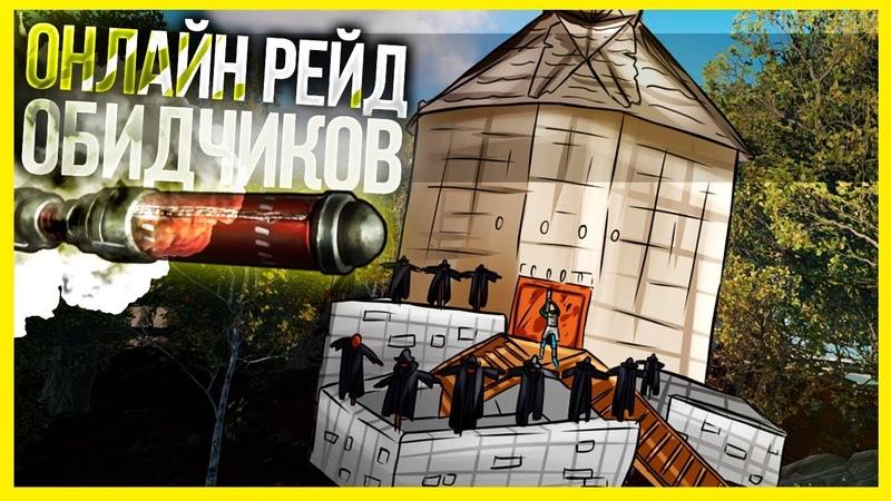 Rust(Раст)-Онлайн рейд обидчиков,Рейдим прямо в лут,вынесли 3 пулемета,Cargo ship(FinnФинн)