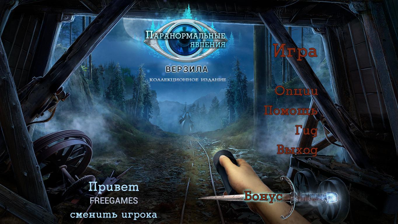 Паранормальные явления 2: Верзила. Коллекционное издание | Paranormal Files 2: The Tall Man CE (Rus)