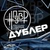 Дублёр #ПУВР/Подслушано у Водителей  Рязани/