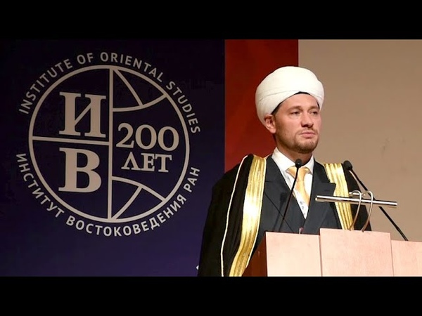Международный конгресс 200-летия Института востоковедения РАН