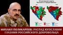 Михаил Поликарпов конфликт на Балканах глазами российского добровольца