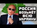 Россия и США договорились по Украине. Конец войне близок. Интеграция России и Новороссии