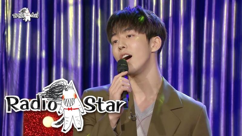 Yeosu Night Sea Sung by Nam Joo Hyuk [Radio Star Ep 583] кфк