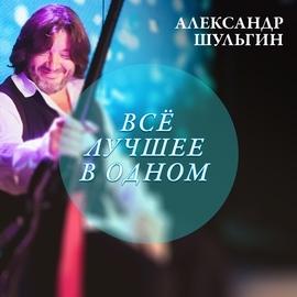 Валерия альбом Александр Шульгин. Всё лучшее в одном
