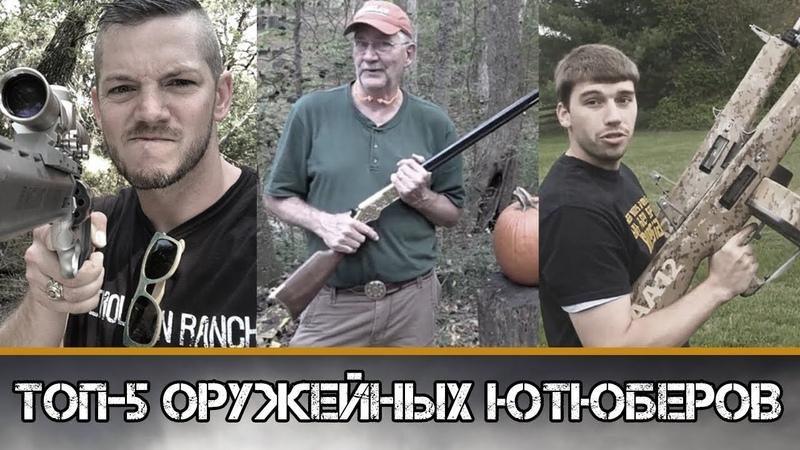 ТОП-5 оружейных ЮТЮБЕРОВ. Лучшие каналы об оружии.