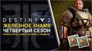 Destiny 2 Отвергнутые Железное знамя Первый ивент 4го сезона