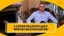 4 Серия Финансового реалити-шоу Время Миллионеров. Первые заработанные деньги. 18