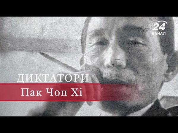 Пак Чон Хі, Диктатори