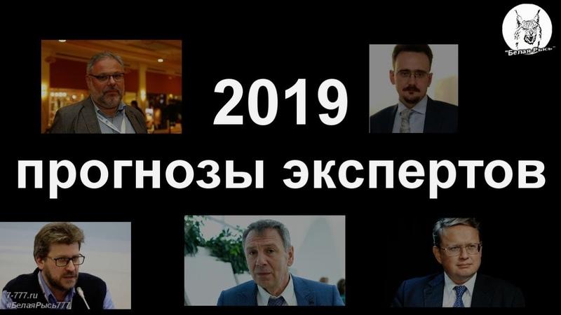 2019 прогнозы экспертов