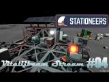 Stationeers - Жизнь на Луне #4