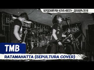 20181208 - TMB - Ratamahatta (Sepultura cover) #Napalm_fest - БРК