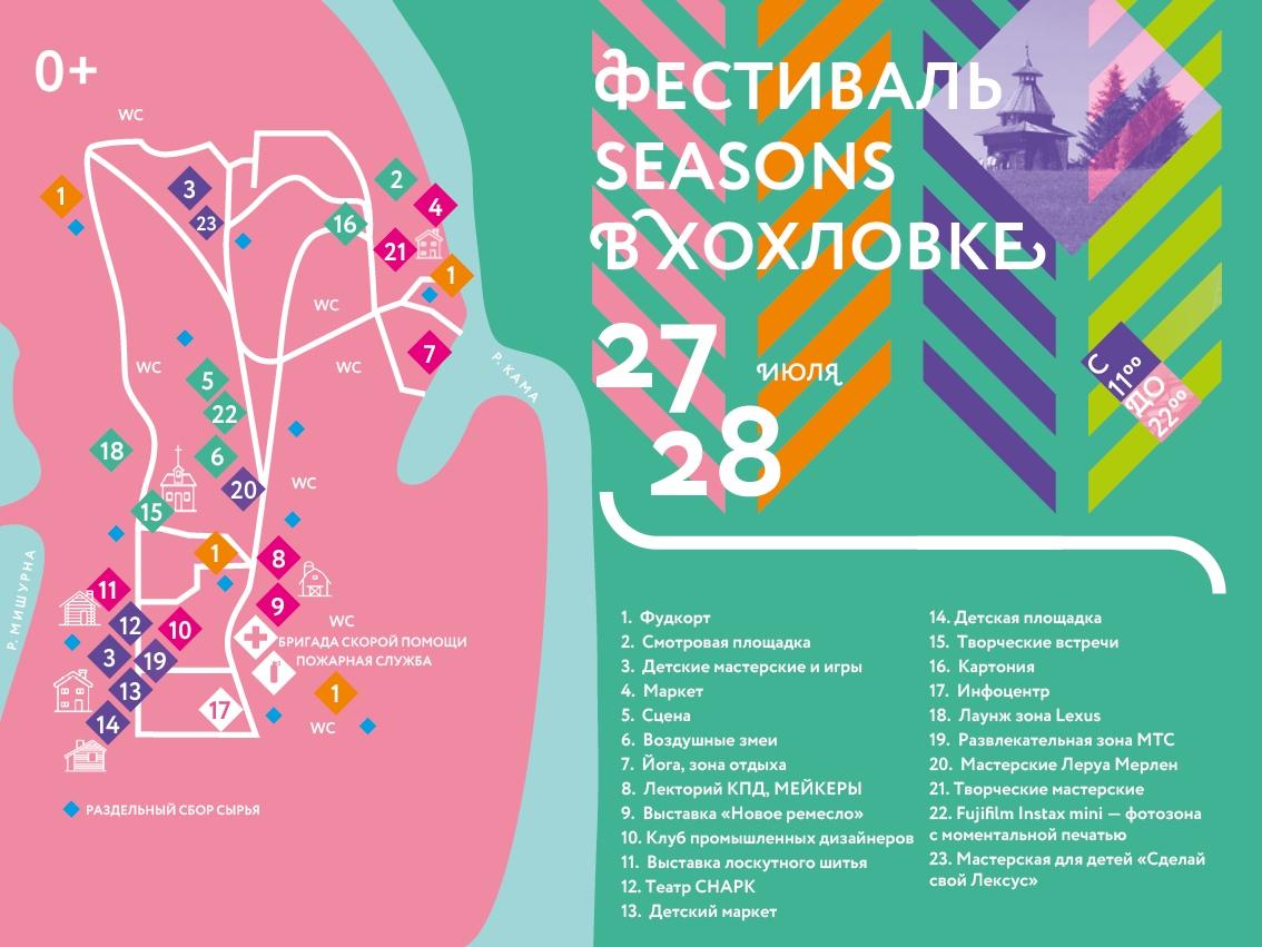 Карта Seasons