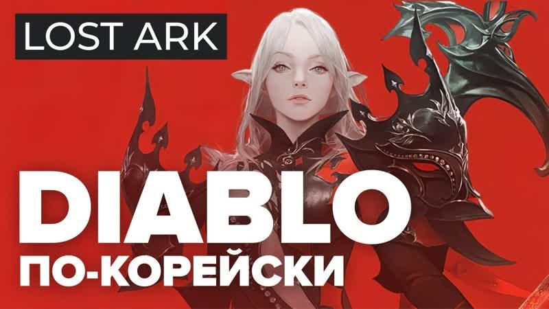 StopGame.Ru Первый взгляд на Lost Ark