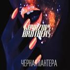 GAYAZOV$ BROTHER$ альбом ЧЕРНАЯ ПАНТЕРА