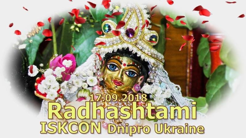 17.09.2018 RADHASHTAMI ISKCON Dnipro Ukraine