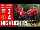 Вест Бромвич 34 Манчестер Юнайтед АПЛ U18 18/19 6-й тур 22.09.2018