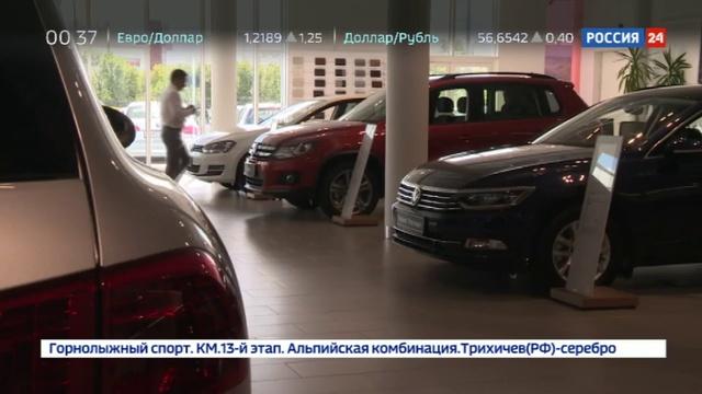 Новости на Россия 24 • Российский автомобильный рынок вернулся к росту