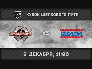 «Челмет» Челябинск - «Лада» Тольятти, 11:00