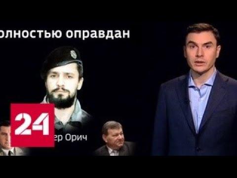 Двенадцать Радована Караджича лишили малейшей надежды на освобождение Россия 24