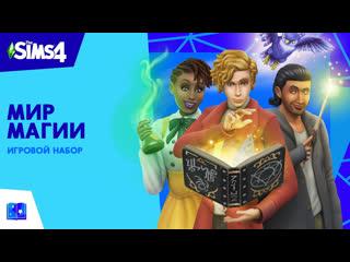 Официальный трейлер «the sims™ 4 мир магии»