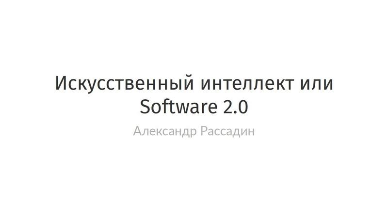 Александр Рассадин - Искусственный интеллект или Software 2.0