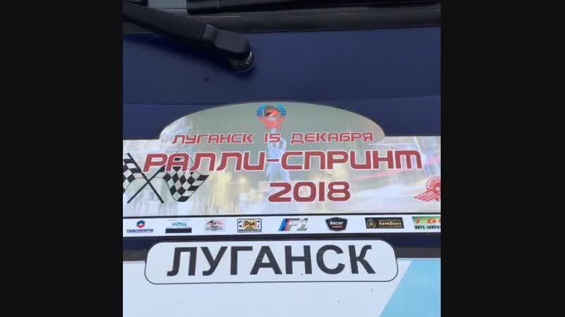 Ралли спринт Луганск